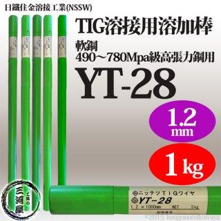日鐵住金溶接工業(日鉄) 軟鋼用TIG溶接棒 NSSW YT-28(YT28) 1.2mm バラ売り1kg