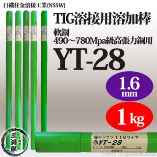 日鐵住金溶接工業(日鉄) 軟鋼用TIG溶接棒 NSSW YT-28(YT28) 1.6mm バラ売り1kg
