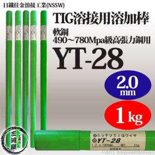 日鐵住金溶接工業(日鉄) 軟鋼用TIG溶接棒 NSSW YT-28(YT28) 2.0mm バラ売り1kg