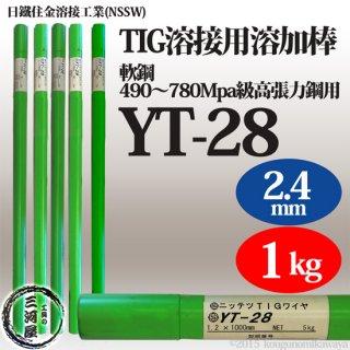 日鐵住金溶接工業(日鉄) 軟鋼用TIG溶接棒 NSSW YT-28(YT28) 2.4mm バラ売り1kg