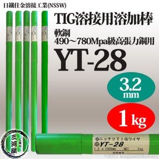 日鐵住金溶接工業(日鉄) 軟鋼用TIG溶接棒 NSSW YT-28(YT28) 3.2mm バラ売り1kg