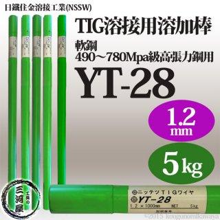 日鐵住金溶接工業(日鉄) 軟鋼用TIG溶接棒 NSSW YT-28(YT28) 1.2mm 5kg/箱