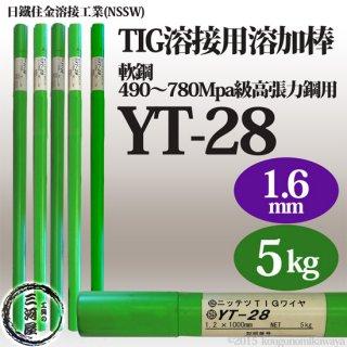 日鐵住金溶接工業(日鉄) 軟鋼用TIG溶接棒 NSSW YT-28(YT28) 1.6mm 5kg/箱