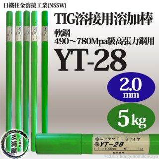 日鐵住金溶接工業(日鉄) 軟鋼用TIG溶接棒 NSSW YT-28(YT-28) 2.0mm 5kg/箱