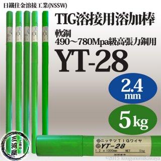日鐵住金溶接工業(日鉄) 軟鋼用TIG溶接棒 NSSW YT-28(YT-28) 2.4mm 5kg/箱