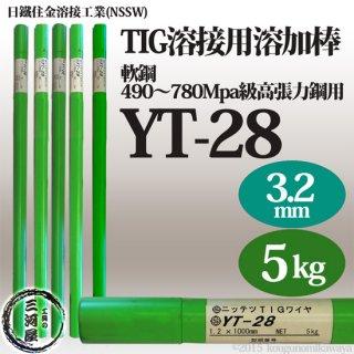 日鐵住金溶接工業(日鉄) 軟鋼用TIG溶接棒 NSSW YT-28(YT-28) 3.2mm 5kg/箱