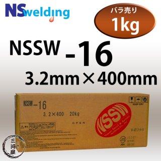 NSSW NSSW-16(S-16) 3.2mm×400mm 1kgバラ売り 厚板向け低水素系 全姿勢溶接可能なアーク溶接棒 日鉄住金