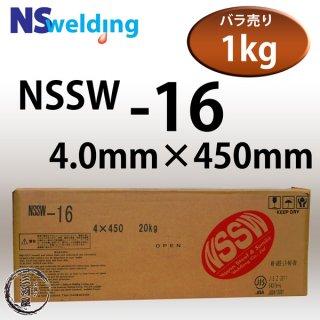 NSSW NSSW-16(S-16) 4.0mm×450mm 1kgバラ売り 厚板向け低水素系 全姿勢溶接可能なアーク溶接棒 日鉄住金