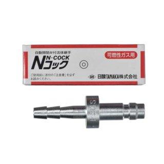 日酸TANAKA 自動開閉弁付流体継ぎ手 Nコック P3HS(細径:φ6mm) 可燃性ガス(アセチレン)用 ホース×プラグ