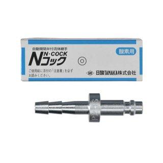 日酸TANAKA 自動開閉弁付流体継ぎ手 Nコック P2HS(細径:φ6mm) 酸素用 ホース×プラグ