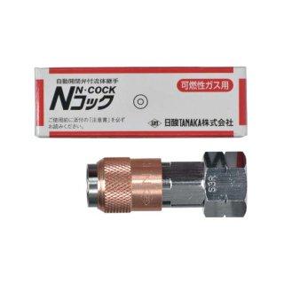 日酸TANAKA 自動開閉弁付流体継ぎ手 Nコック S3R 可燃性ガス(アセチレン)用 レギュレータ取付側