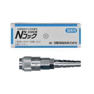 日酸TANAKA 自動開閉弁付流体継ぎ手 Nコック S2H 酸素用 ホース×ソケット