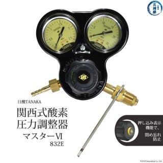 日酸TANAKA マスター�(VI)OFガード付 832E 押し込み表示機能付 酸素調整器(関西式)