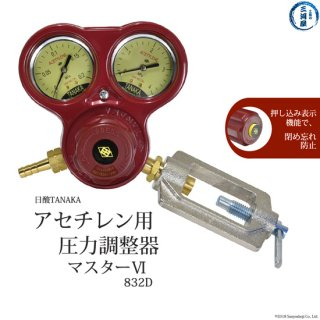 日酸TANAKA マスター6(VI)OFガード付 832D 押し込み表示機能付 アセチレン調整器