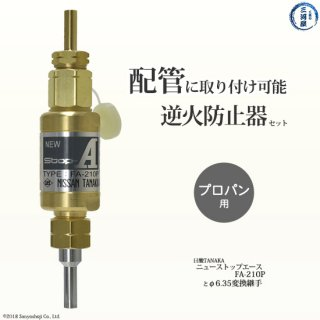 乾式安全器(逆火防止器) 配管取付継手セット ニューストップエース FA-210-P(FA210P) プロパン用+継手 日酸TANAKA