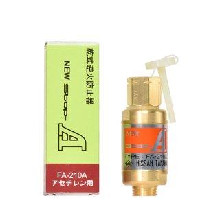 日酸TANAKA 乾式安全器(逆火防止器) ニューストップエース FA-210-A(FA210A) アセチレン用