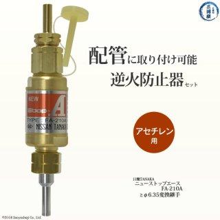 乾式安全器(逆火防止器) 配管取付継手セット ニューストップエースFA-210-A(FA210A) アセチレン用+継手 日酸TANAKA