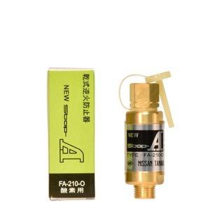 日酸TANAKA 乾式安全器(逆火防止器) ニューストップエース FA-210-O(FA210O) 酸素用