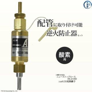 乾式安全器(逆火防止器) 配管取付継手セット ニューストップエース FA-210-O(FA210O) 酸素用+継手 日酸TANAKA