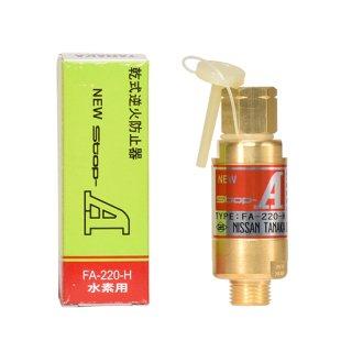 日酸TANAKA 乾式安全器(逆火防止器) ニューストップエース FA-220-H(FA220H) 水素用