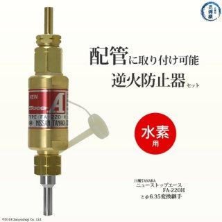 乾式安全器(逆火防止器) 配管取付継手セット ニューストップエース FA-220-H(FA220H) 水素用+継手 日酸TANAKA
