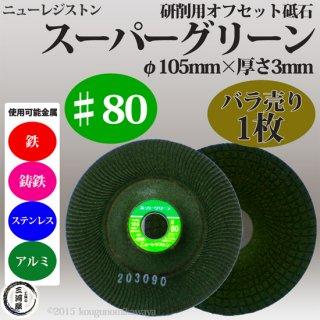 ニューレジストン オフセット型研削砥石 スーパーグリーン#80 φ100×3×15 SG1003-80 バラ売り1枚