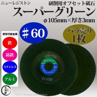 ニューレジストン オフセット型研削砥石 スーパーグリーン#60 φ100×3×15 SG1003-60 バラ売り1枚