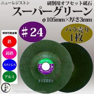 ニューレジストン オフセット型研削砥石 スーパーグリーン#24 φ100×3×15 SG1003-24 バラ売り1枚