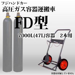 フジハンドカー 高圧ガス容器運搬車(ボンベ台車) 7000L(47L)容器2本運搬