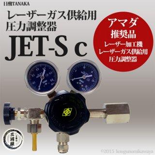 日酸TANAKA 圧力調整器 JEt-ScB-ST-B5G06G-B171-11000 アマダ推奨レーザー加工機用レーザーガス供給調整器