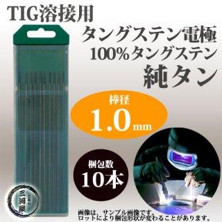 高圧ガス工業 TIG溶接用タングステン電極 純タングステン(純タン) 1.0×150mm 【10本/箱】