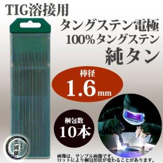 高圧ガス工業 TIG溶接用タングステン電極 純タングステン(純タン) 1.6×150mm 【10本/箱】