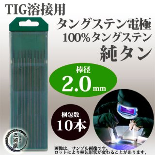高圧ガス工業 TIG溶接用タングステン電極 純タングステン(純タン) 2.0×150mm 【10本/箱】