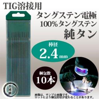 高圧ガス工業 TIG溶接用タングステン電極 純タングステン(純タン) 2.4×150mm 【10本/箱】