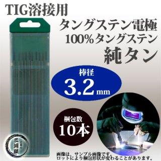 高圧ガス工業 TIG溶接用タングステン電極 純タングステン(純タン) 3.2×150mm 【10本/箱】