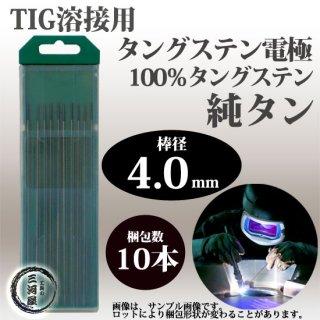 高圧ガス工業 TIG溶接用タングステン電極 純タングステン(純タン) 4.0×150mm 【10本/箱】