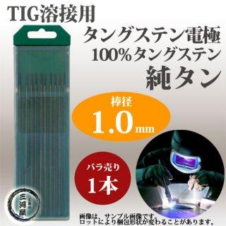 高圧ガス工業 TIG溶接用タングステン電極 純タングステン(純タン) 1.0×150mm 【バラ売り1本】