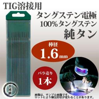 高圧ガス工業 TIG溶接用タングステン電極 純タングステン(純タン) 1.6×150mm 【バラ売り1本】