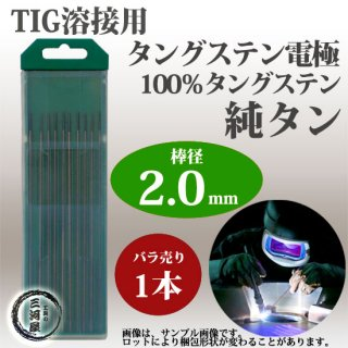 高圧ガス工業 TIG溶接用タングステン電極 純タングステン(純タン) 2.0×150mm 【バラ売り1本】