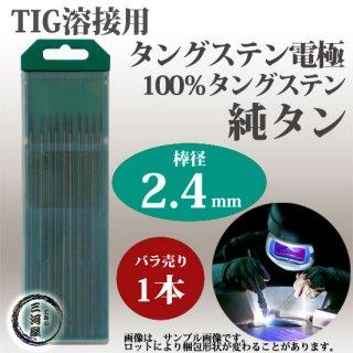 高圧ガス工業 TIG溶接用タングステン電極 純タングステン(純タン) 2.4×150mm 【バラ売り1本】