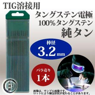 高圧ガス工業 TIG溶接用タングステン電極 純タングステン(純タン) 3.2×150mm 【バラ売り1本】