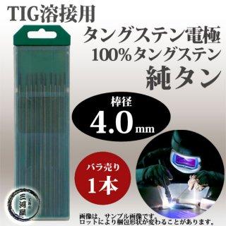 高圧ガス工業 TIG溶接用タングステン電極 純タングステン(純タン) 4.0×150mm 【バラ売り1本】