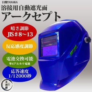 メーカー廃番商品【後継機品あり】日酸TANAKA 溶接用自動遮光面 アークセプト(ARC-CEPT)