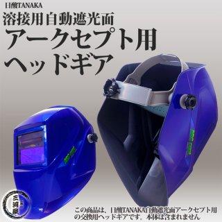 日酸TANAKA 溶接用自動遮光面 アークセプト(ARC-CEPT)用ヘッドギア【交換部品】
