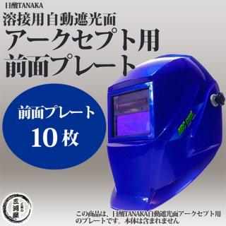 日酸TANAKA 溶接用自動遮光面 アークセプト(ARC-CEPT)用前面プレート10枚【交換部品】
