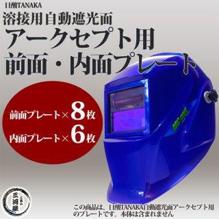 日酸TANAKA 溶接用自動遮光面 アークセプト(ARC-CEPT)用前面プレート8枚内面プレート6枚【交換部品】