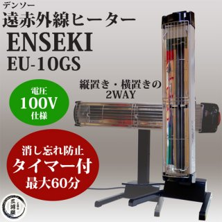 デンソー(DENSO) 遠赤外線ヒーター ENSEKI EU-10GS 100V タイマー付 縦置き・横置きの2WAY 旧型番:ES-10GS