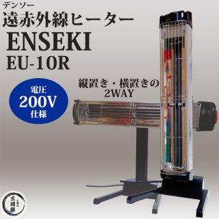 デンソー(DENSO) 遠赤外線ヒーター ENSEKI EU-10R 200V 縦置き・横置きの2WAY 旧型番:ER-10R
