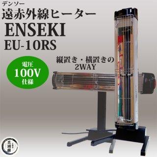 デンソー(DENSO) 遠赤外線ヒーター ENSEKI EU-10RS 100V 縦置き・横置きの2WAY 旧型番:ER-10RS