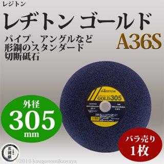 レヂトン(RESITON) 一般鋼材用切断砥石 ゴールド(GOLD) 305mm A36S バラ売り1枚